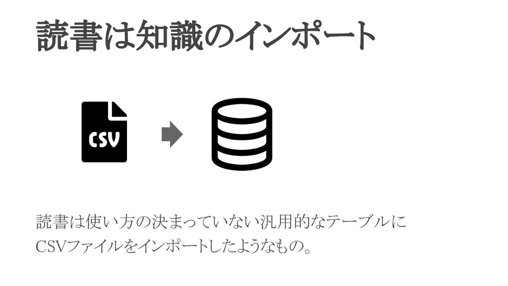 読書は知識のインポート 読書は使い方の決まっていない汎用的なテーブルに CSVファイルをイ...