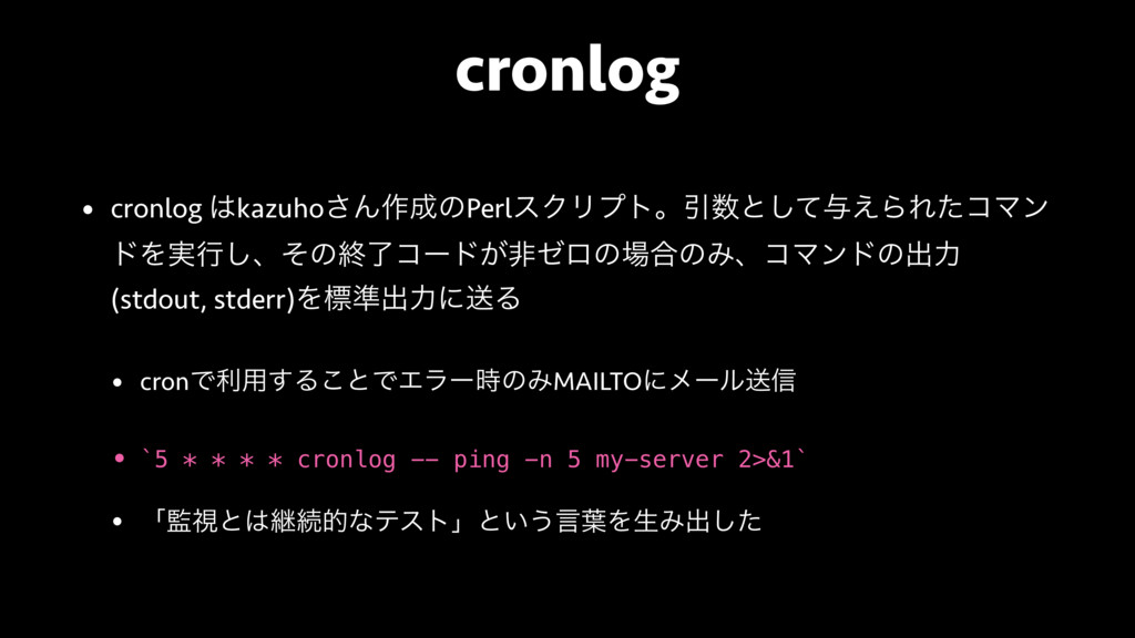 cronlog • cronlog kazuho͞Μ࡞ͷPerlεΫϦϓτɻҾͱͯ͠༩͑...