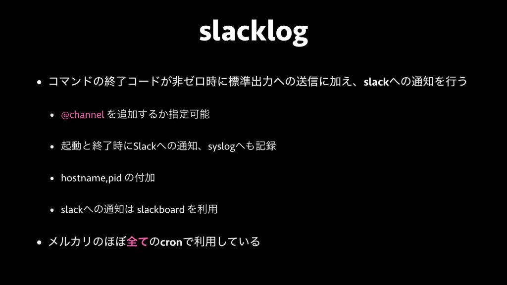 slacklog • ίϚϯυͷऴྃίʔυ͕ඇθϩʹඪ४ग़ྗͷૹ৴ʹՃ͑ɺslackͷ௨...