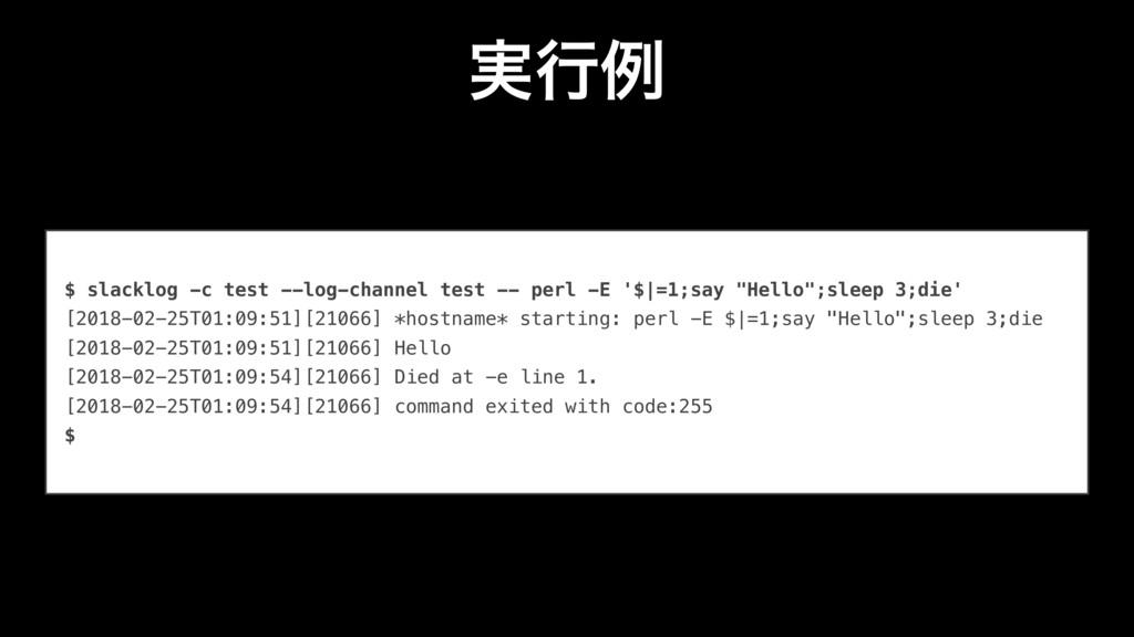 ࣮ߦྫ $ slacklog -c test --log-channel test -- pe...
