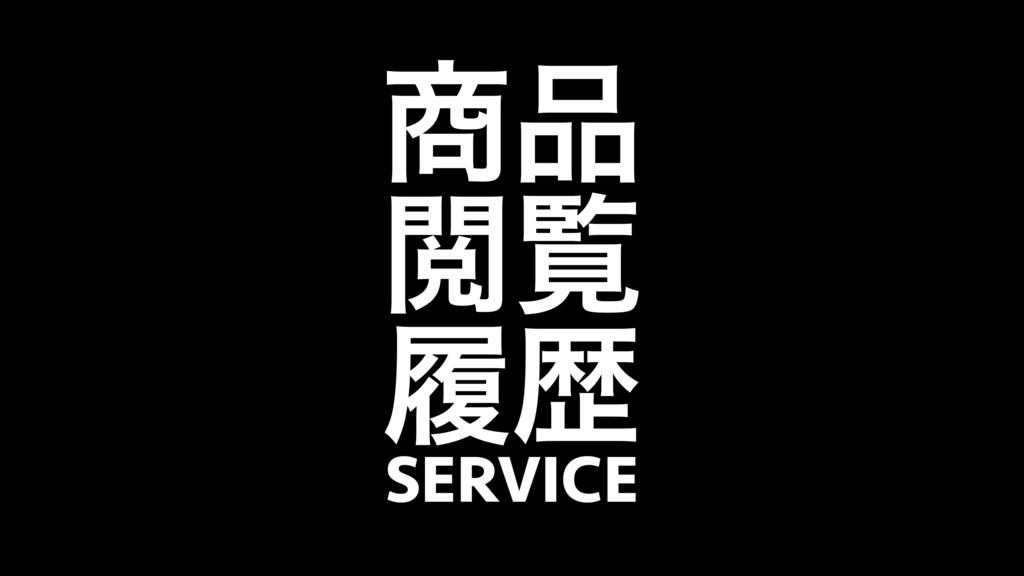 Ӿཡ ཤྺ SERVICE