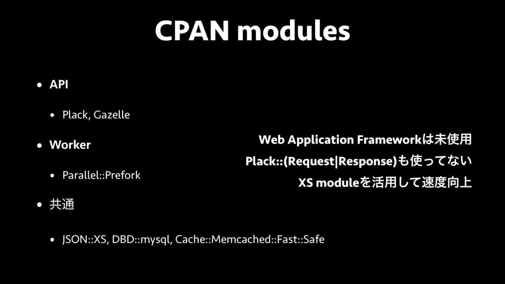 CPAN modules • API • Plack, Gazelle • Worker • ...