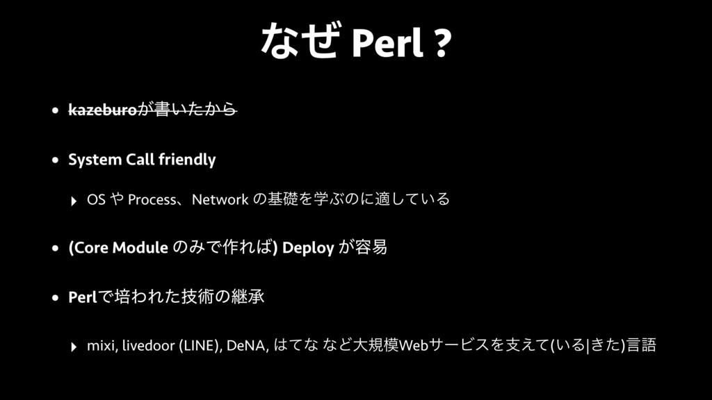 ͳͥ Perl ? • kazeburo͕ॻ͍͔ͨΒ • System Call friend...
