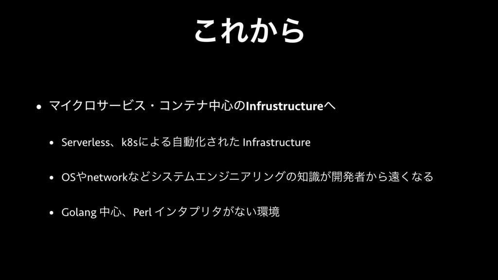 ͜Ε͔Β • ϚΠΫϩαʔϏεɾίϯςφத৺ͷInfrustructure • Server...
