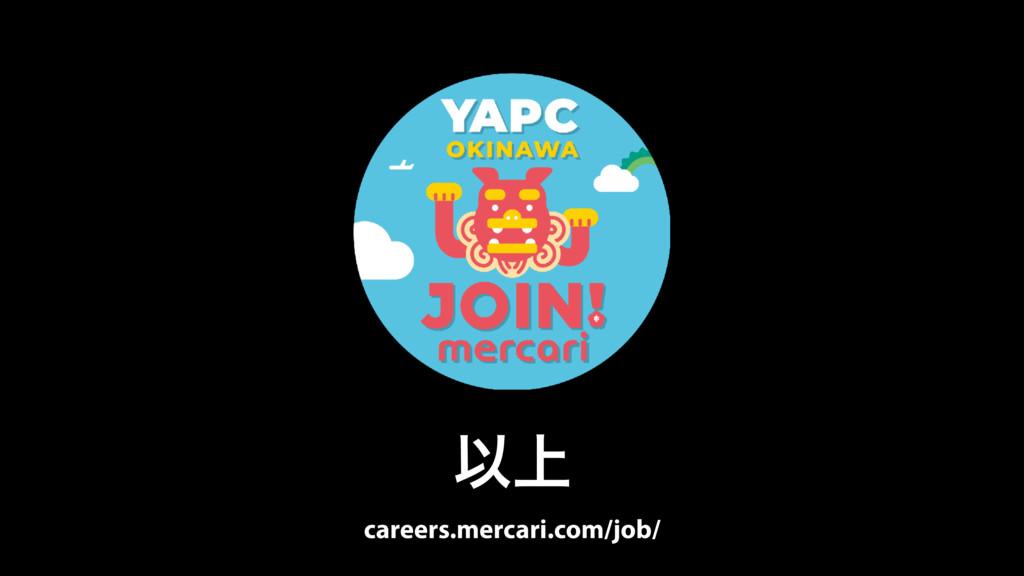 Ҏ্ careers.mercari.com/job/