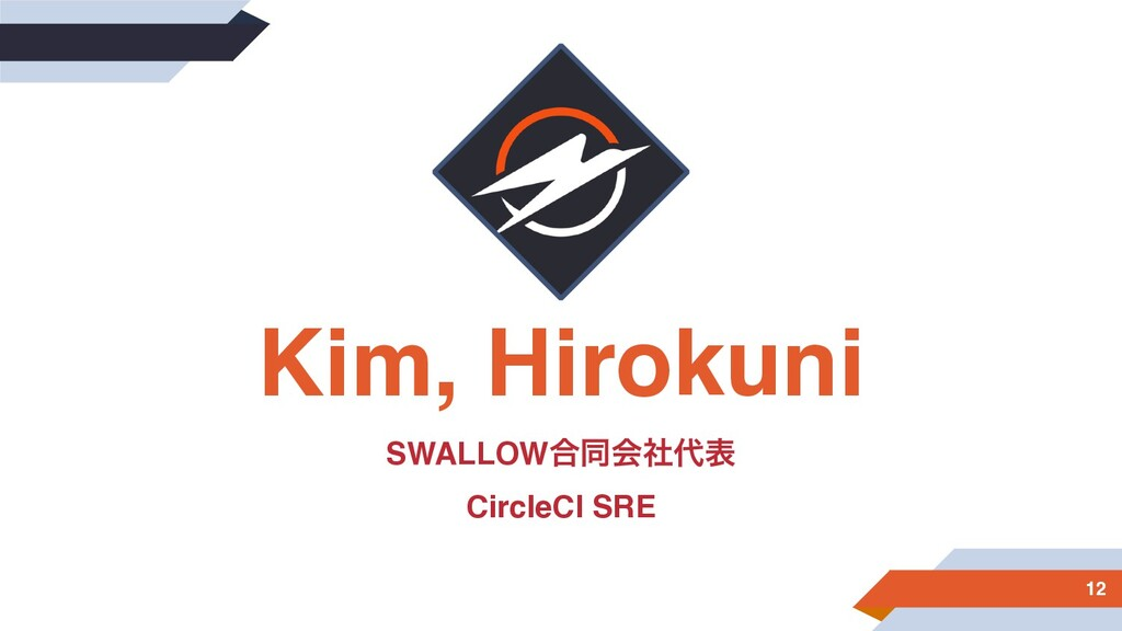 Kim, Hirokuni SWALLOW߹ಉձࣾද CircleCI SRE 12