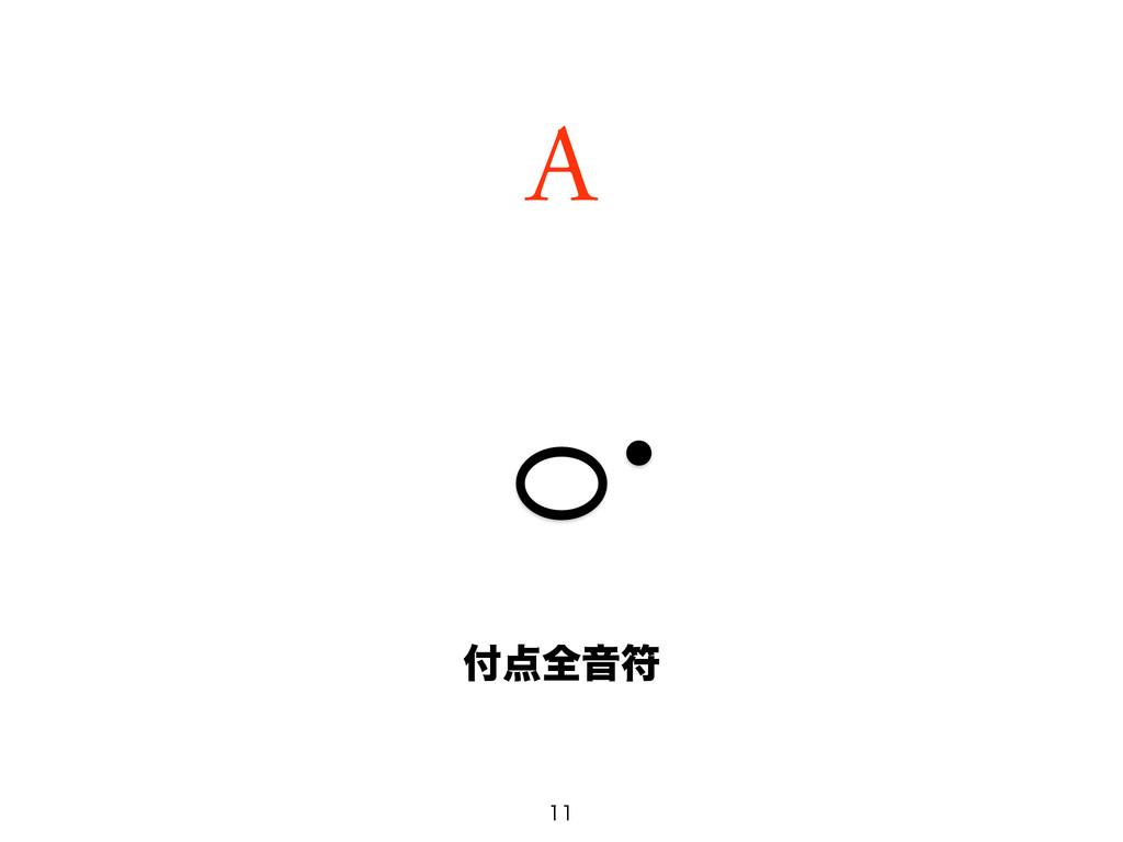 A શԻූ