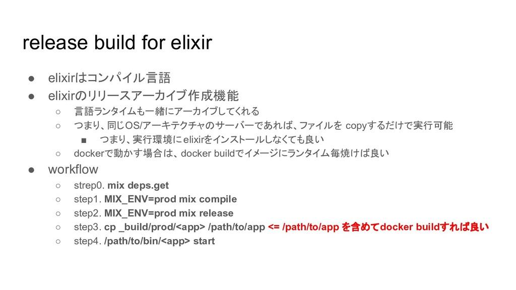 release build for elixir ● elixirはコンパイル言語 ● eli...