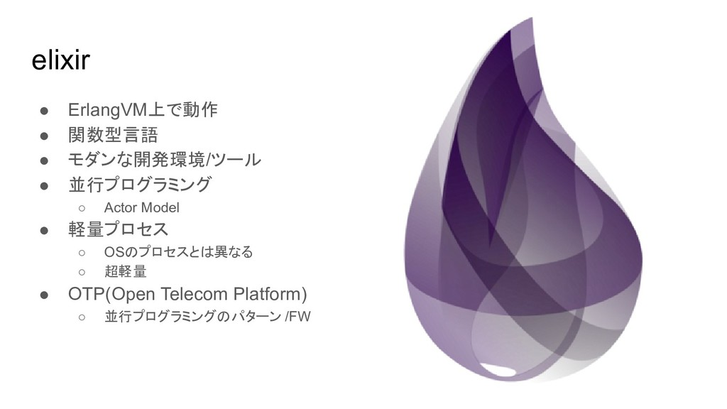 elixir ● ErlangVM上で動作 ● 関数型言語 ● モダンな開発環境/ツール ● ...