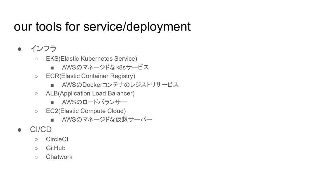 our tools for service/deployment ● インフラ ○ EKS(E...