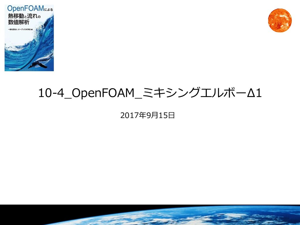 10-4_OpenFOAM_ミキシングエルボーΔ1 2017年9月15日