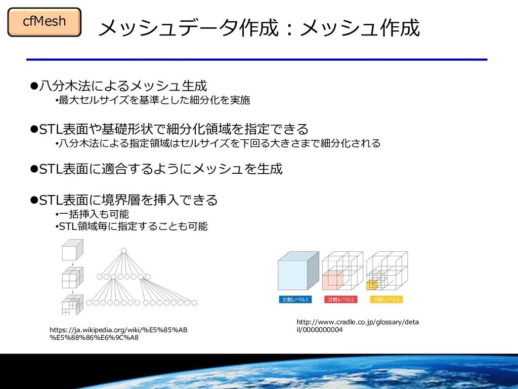 メッシュデータ作成:メッシュ作成 cfMesh http://www.cradle.co.jp...
