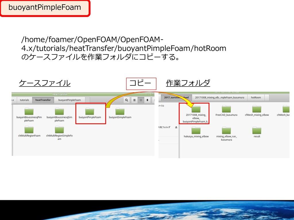 buoyantPimpleFoam /home/foamer/OpenFOAM/OpenFOA...