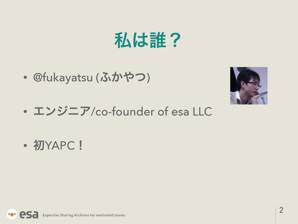 ࢲ୭ʁ • @fukayatsu (;͔ͭ) • ΤϯδχΞ/co-founder of ...