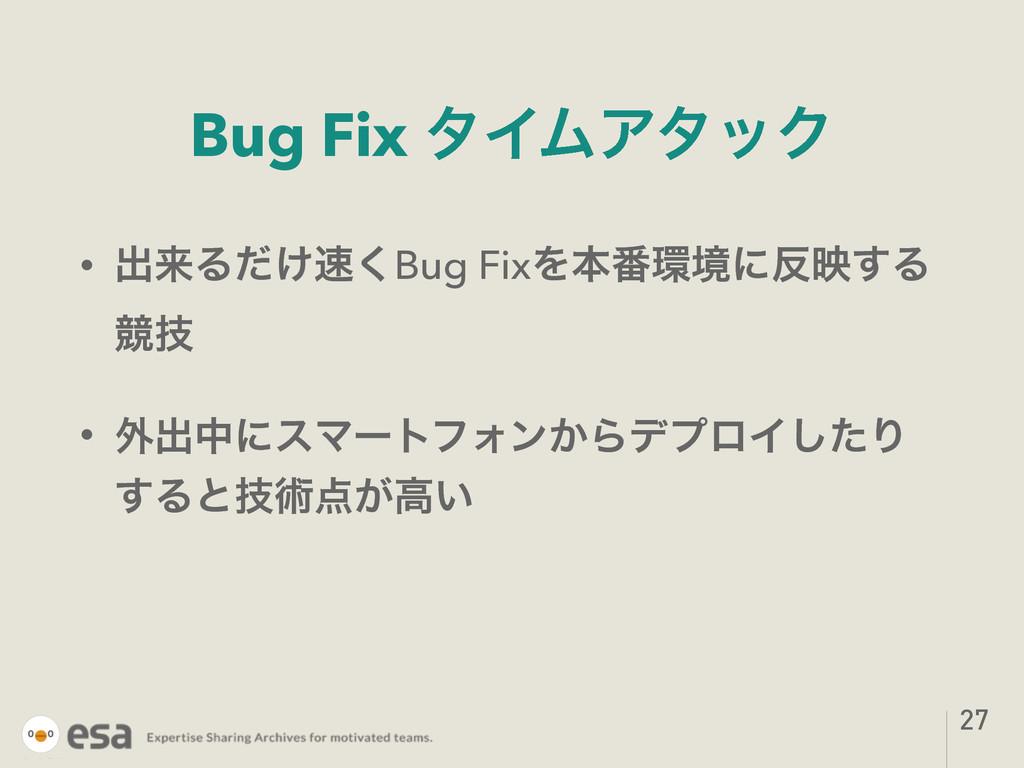 Bug Fix λΠϜΞλοΫ • ग़དྷΔ͚ͩ͘Bug FixΛຊ൪ڥʹө͢Δ ڝٕ •...