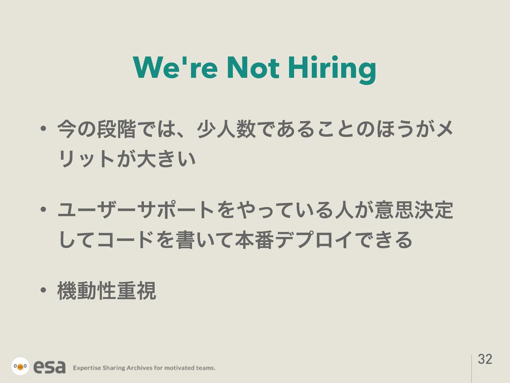 We're Not Hiring • ࠓͷஈ֊ͰɺগਓͰ͋Δ͜ͱͷ΄͏͕ϝ Ϧοτ͕େ͖͍...