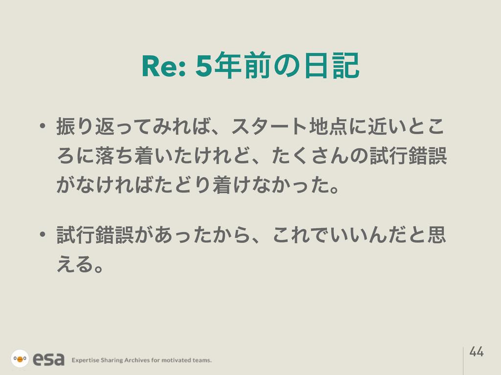 Re: 5લͷه • ৼΓฦͬͯΈΕɺελʔτʹ͍ۙͱ͜ Ζʹམͪண͍͚ͨΕͲɺͨ͘...