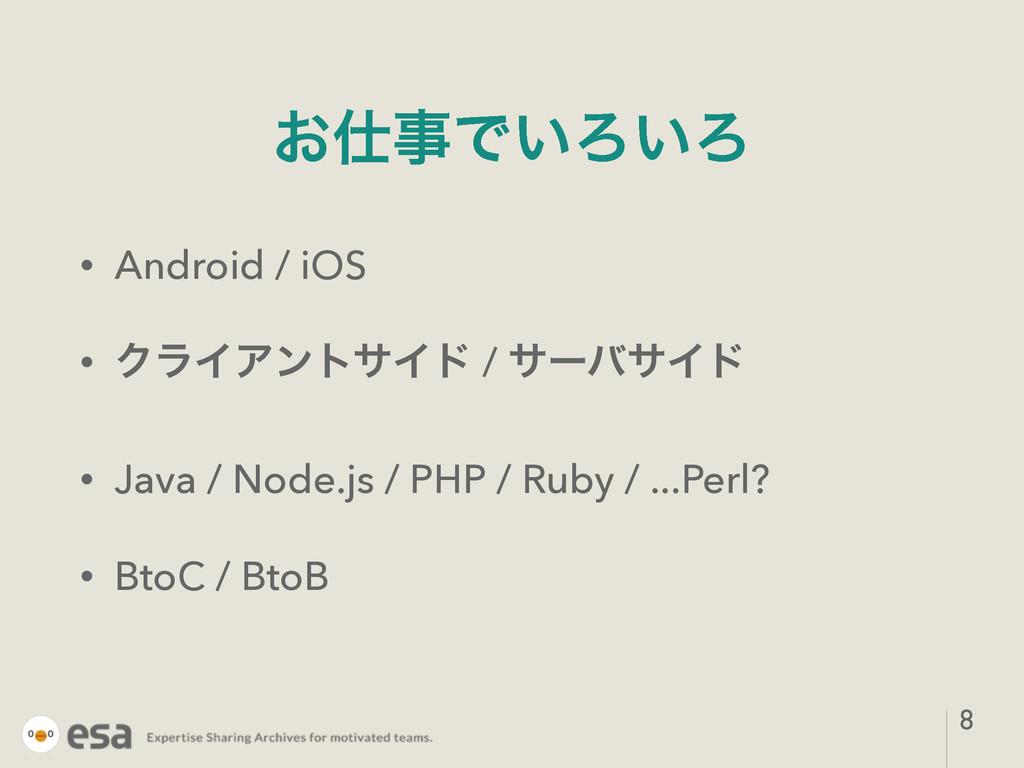 ͓Ͱ͍Ζ͍Ζ • Android / iOS • ΫϥΠΞϯταΠυ / αʔόαΠυ •...