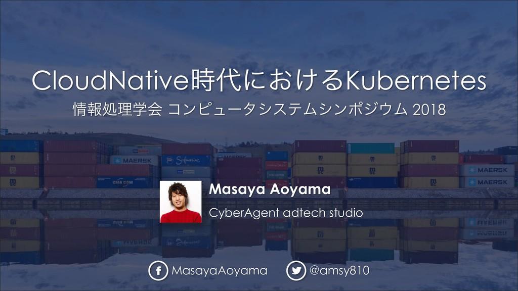 Masaya Aoyama CyberAgent adtech studio CloudNat...