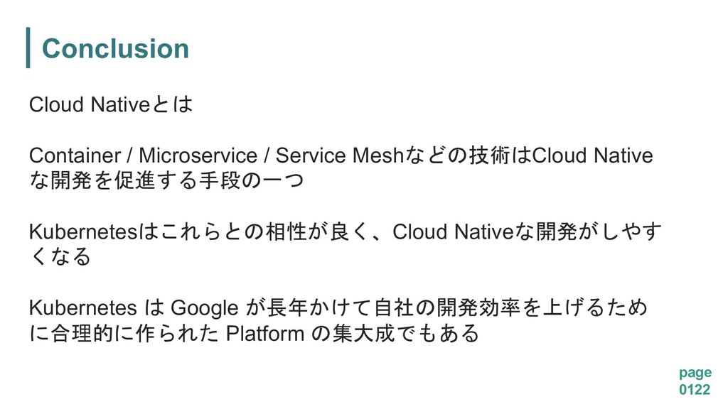 Conclusion page 0122 Cloud Native Container /...