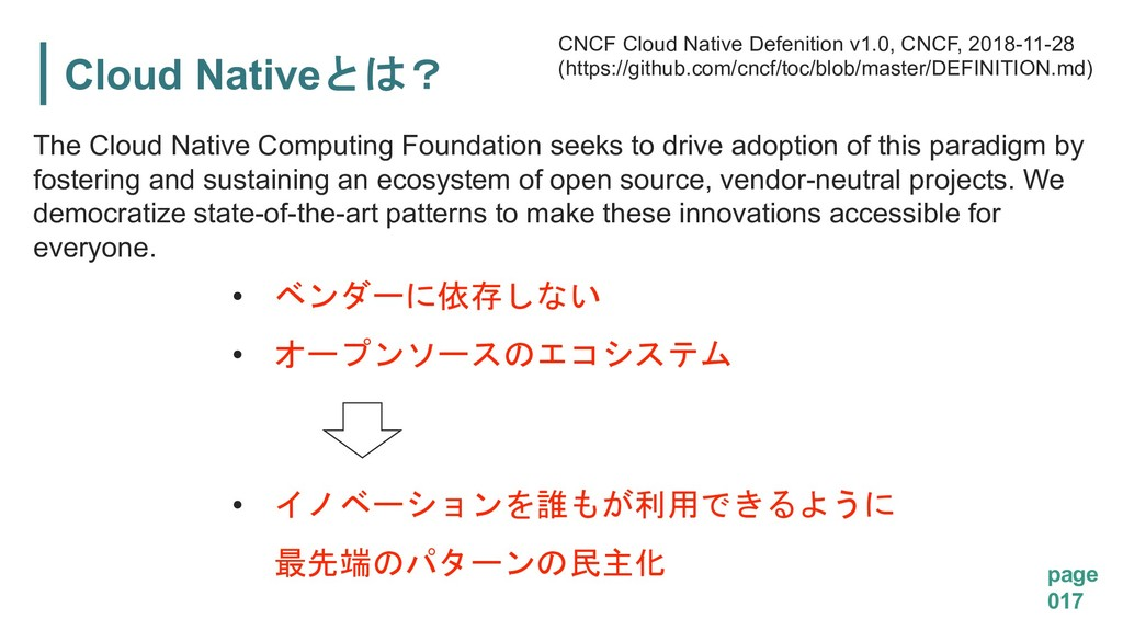Cloud Native- page 017 The Cloud Native Compu...