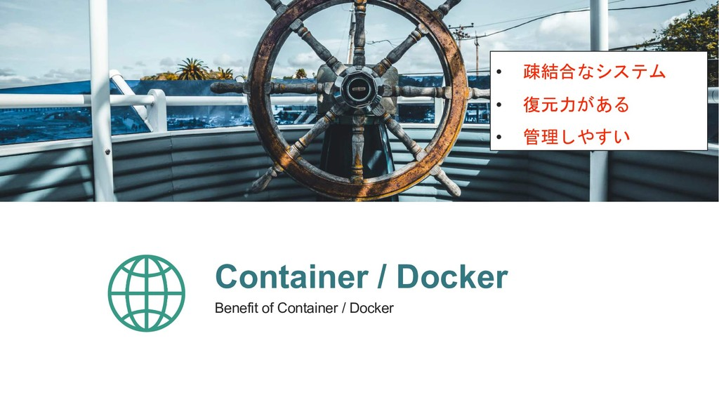 Container / Docker Benefit of Container / Docke...