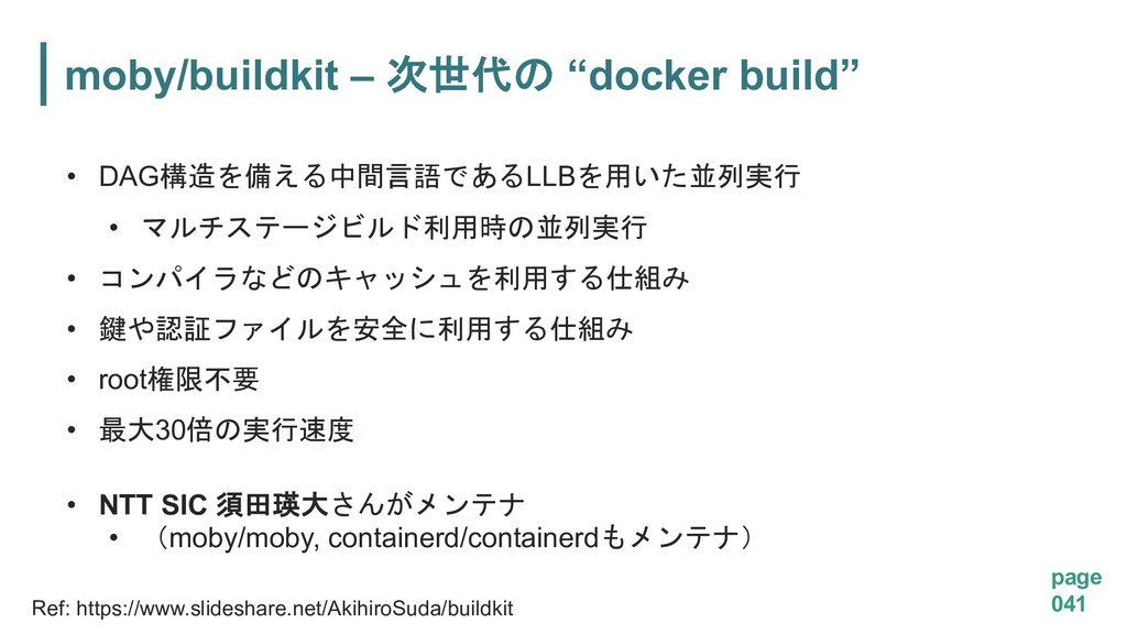 "moby/buildkit – =+/ ""docker build"" page 041 • ..."
