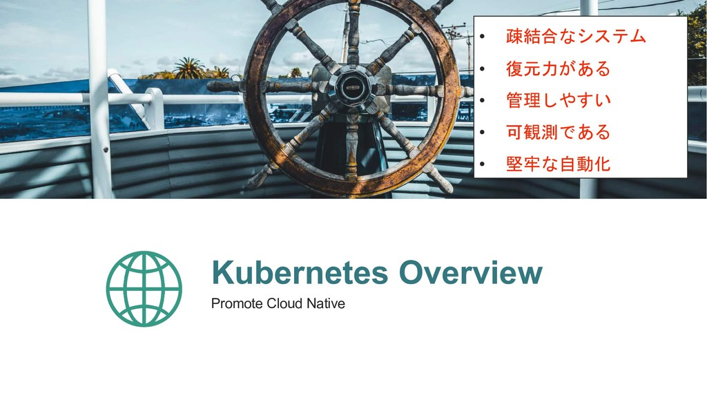 Kubernetes Overview Promote Cloud Native • ...