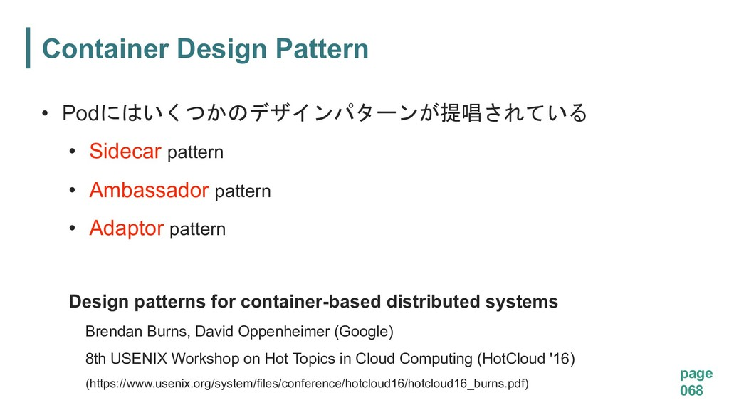 Container Design Pattern page 068 Design patter...