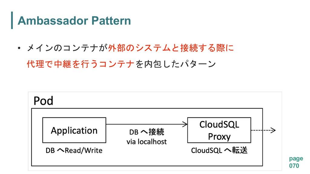 """Ambassador Pattern page 070 •  """" ..."""