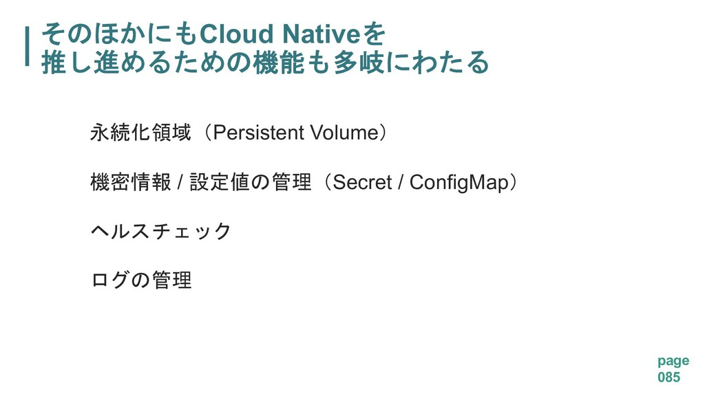 Cloud Native '  %   page 085 ...