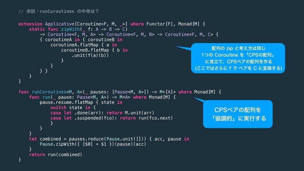 // ༨ஊɿrunCoroutines ͷதʁ extension Applicative...