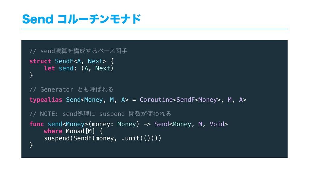 4FOEίϧʔνϯϞφυ // sendԋΛߏ͢Δϕʔεؔख struct SendF<...
