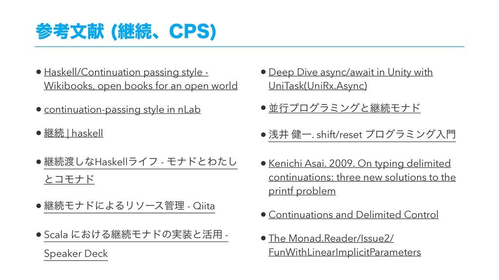 ߟจݙ ܧଓɺ$14  • Haskell/Continuation passing st...