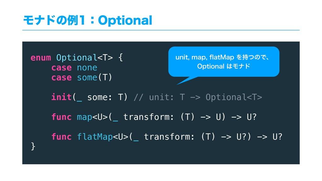 Ϟφυͷྫɿ0QUJPOBM enum Optional<T> { case none ca...