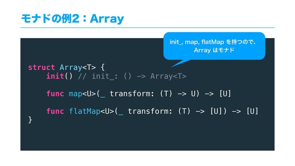 """Ϟφυͷྫɿ""""SSBZ struct Array<T> { init() // init_:..."""