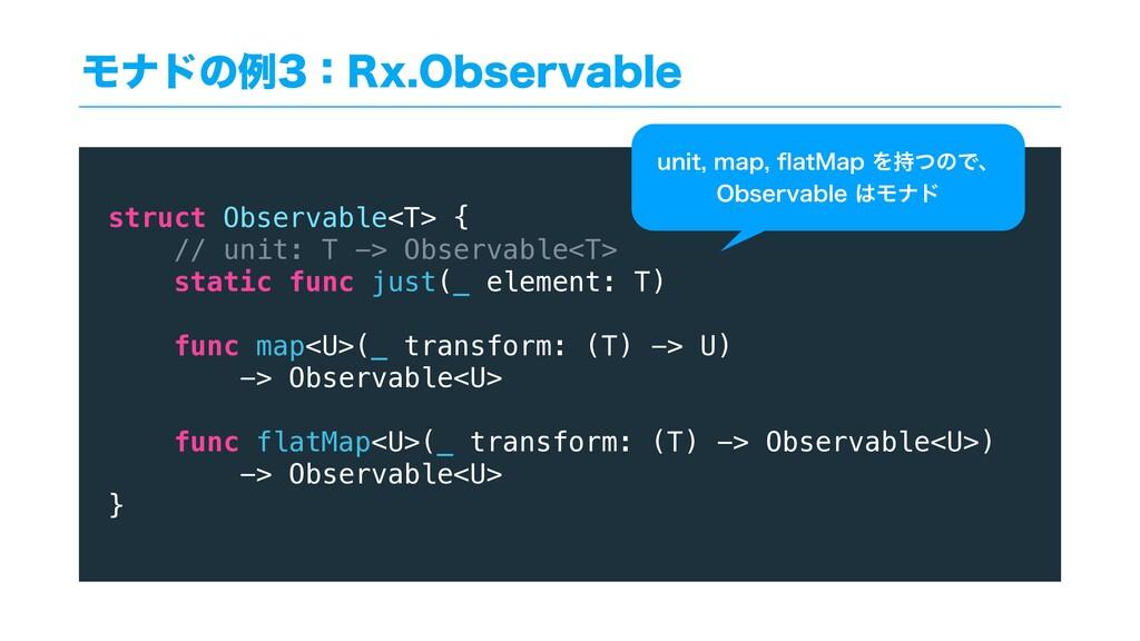 Ϟφυͷྫɿ3Y0CTFSWBCMF struct Observable<T> { // ...