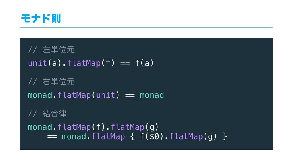 Ϟφυଇ // ࠨ୯Ґݩ unit(a).flatMap(f) == f(a) // ӈ୯Ґݩ...