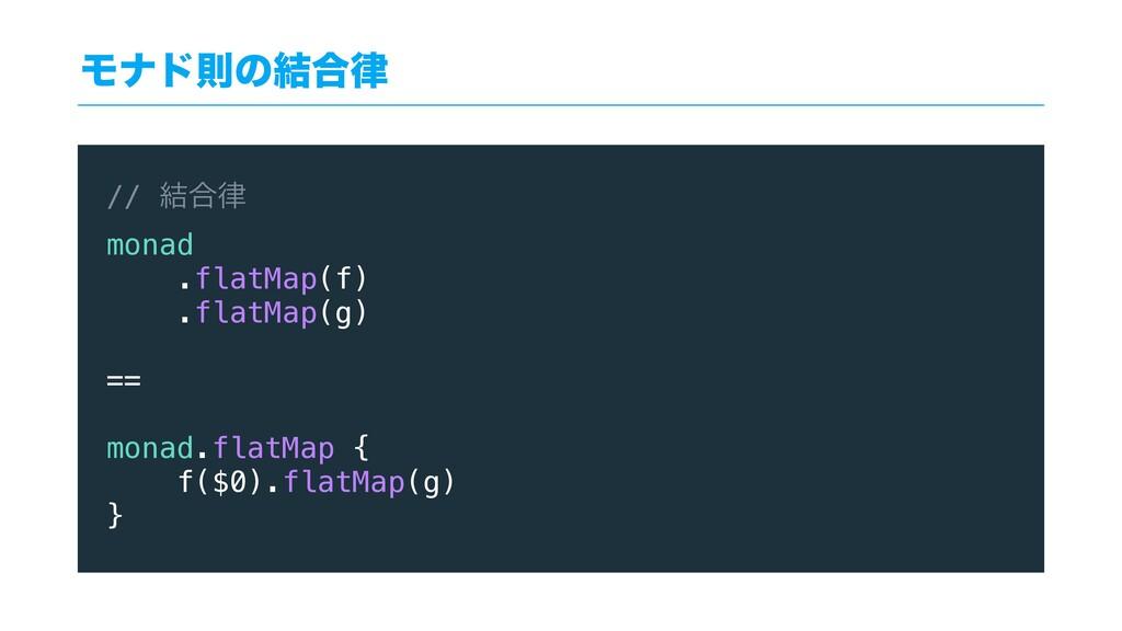 Ϟφυଇͷ݁߹ // ݁߹ monad .flatMap(f) .flatMap(g) =...