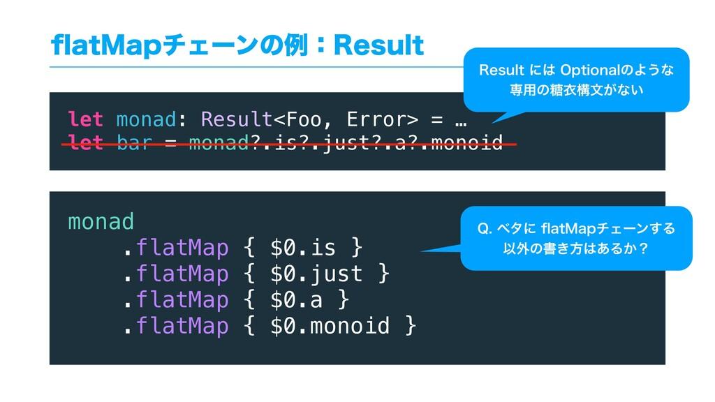 qBU.BQνΣʔϯͷྫɿ3FTVMU let monad: Result<Foo, Erro...