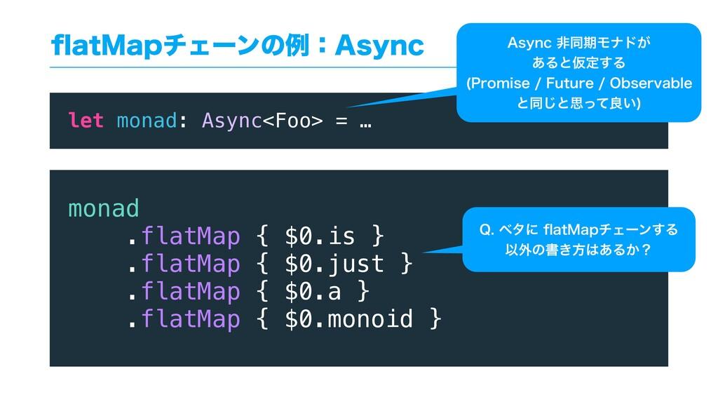 """qBU.BQνΣʔϯͷྫɿ""""TZOD let monad: Async<Foo> = … mo..."""