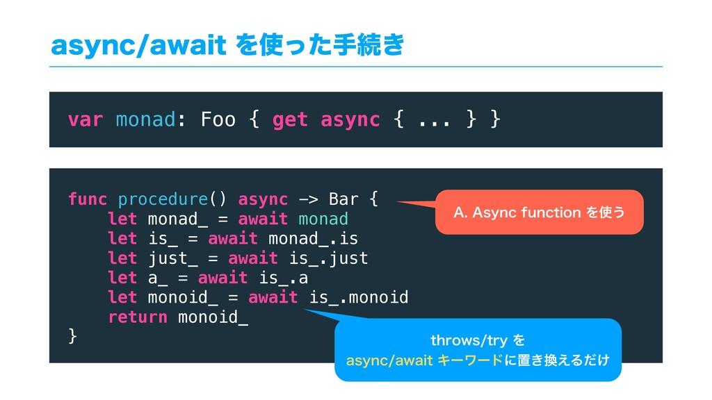 BTZODBXBJUΛͬͨखଓ͖ var monad: Foo { get async ...