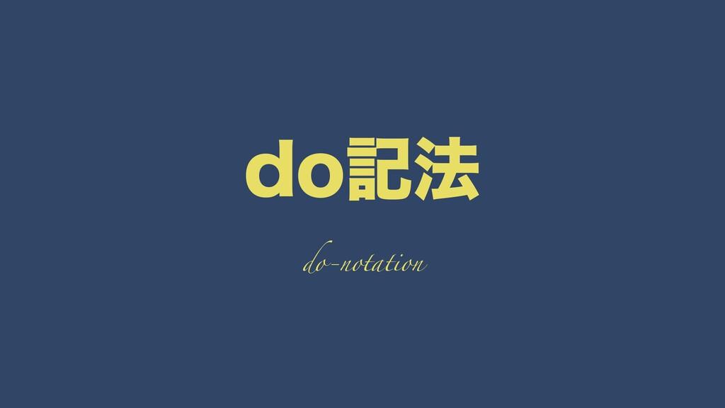 EPه๏ do-notation