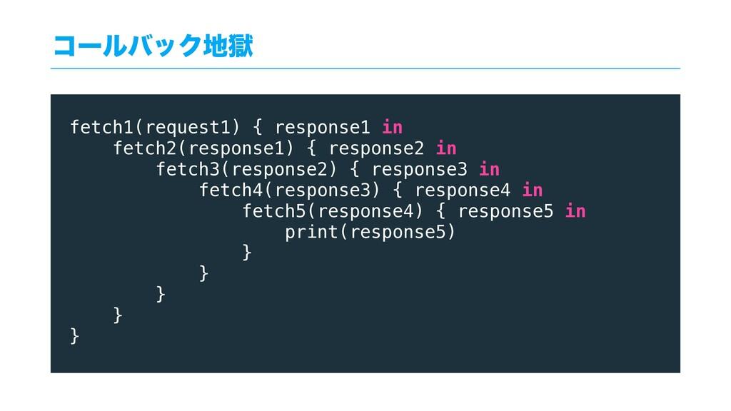 ίʔϧόοΫࠈ fetch1(request1) { response1 in fetch2...