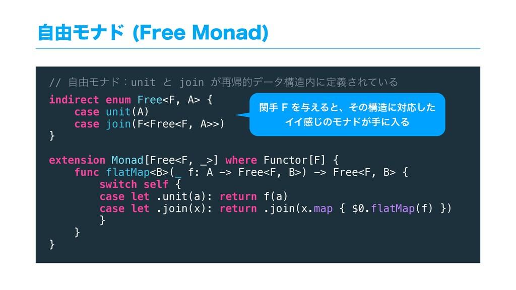 ࣗ༝Ϟφυ 'SFF.POBE  // ࣗ༝Ϟφυɿunit ͱ join ͕࠶ؼతσʔλ...