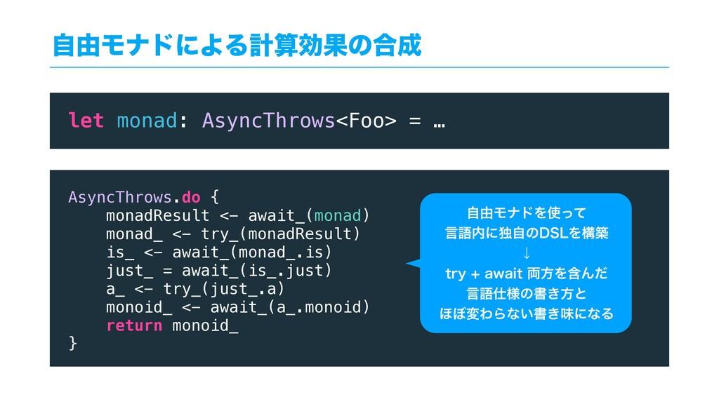 ࣗ༝ϞφυʹΑΔܭޮՌͷ߹ let monad: AsyncThrows<Foo> = …...