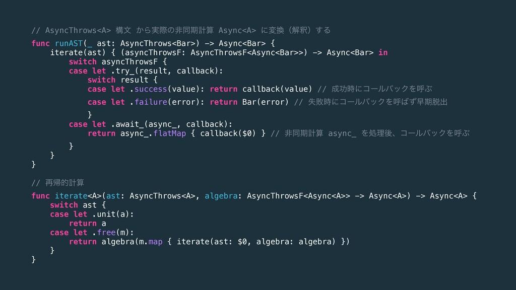 // AsyncThrows<A> ߏจ ͔Β࣮ࡍͷඇಉظܭ Async<A> ʹมʢղऍ...