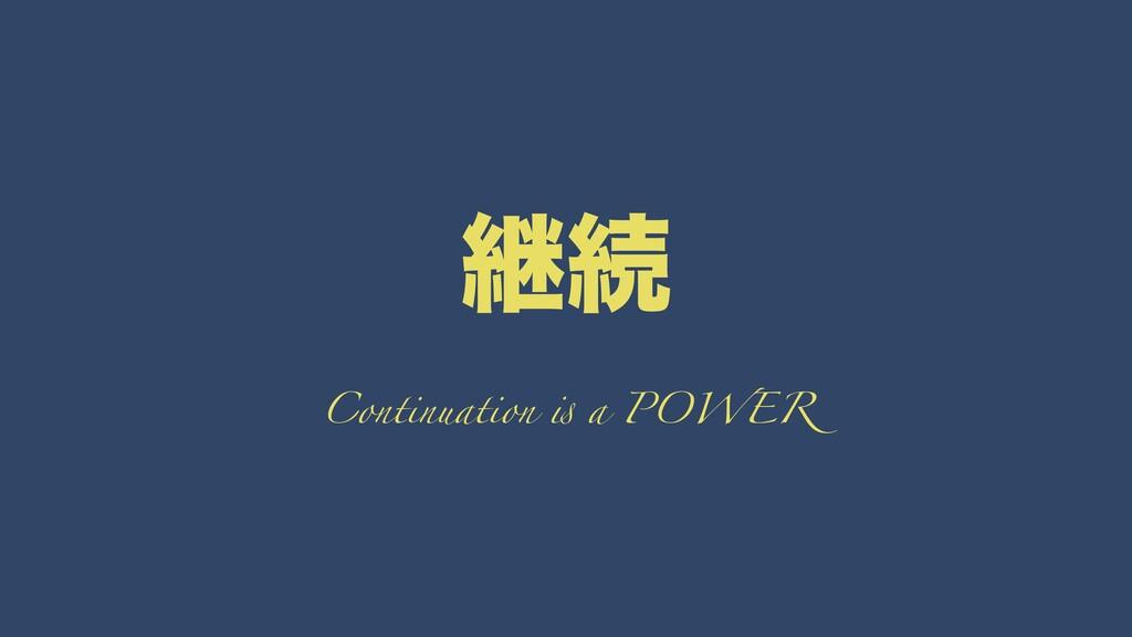 ܧଓ Continuation ! a POWER