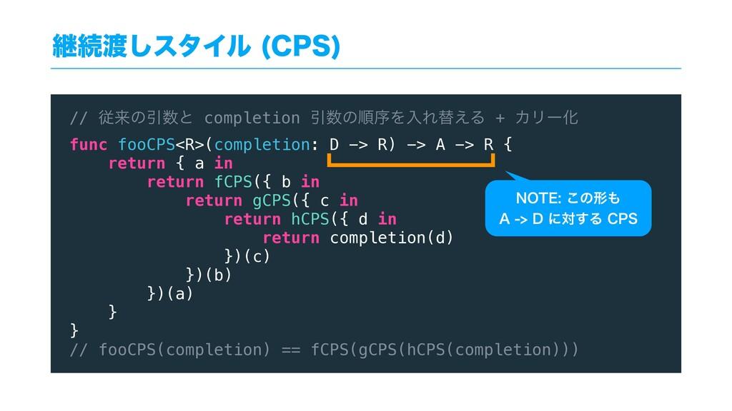 ܧଓ͠ελΠϧ $14  // ैདྷͷҾͱ completion ҾͷॱংΛೖΕସ͑Δ...