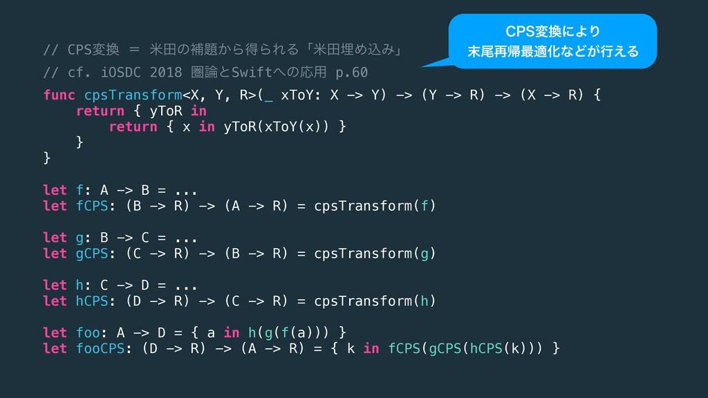 // CPSม ʹ ถాͷิ͔ΒಘΒΕΔʮถాຒΊࠐΈʯ // cf. iOSDC 201...
